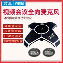 数真 全向麦克风 视频会议系统 会议音频设备 WE50