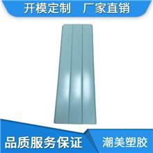 透明塑料led灯罩-生产定制厂家-潮美塑胶开模定制