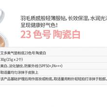艾多美气垫粉底23号(陶瓷白)、21号(象牙白)批发、团购