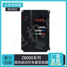上海众辰变频器总代理Z8000系列 高性能闭环矢量变频器众辰变频器经销商