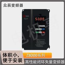 上海众辰变频器销售中心Z8000系列 高性能闭环矢量变频器空压机变频器