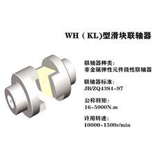 WH型 滑块联轴器 发电机煤炭用 国标非标 可定制