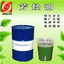 山东泰畅石化防水用芳烃油道路沥青改性芳烃油芳烃油生产批发