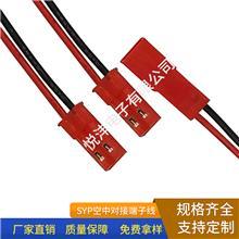 悦沣供应SYP端子线 JST-2P连接器空中公母对插线端子线 玩具电池连接线LED灯连接线