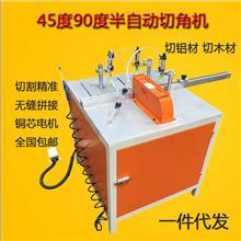 45度精准切割机 相框画框切角机 家具单头切角锯 铝材木材门框切角机杨
