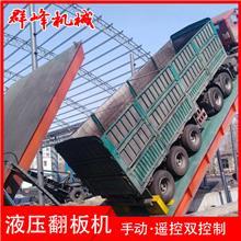 聊城液压翻板卸车机 焦炭自动卸车机 150吨翻板机厂家供应