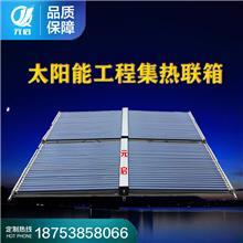 太阳能热水器工程联箱 大型热水工程系统定制