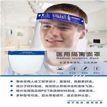 医用防护面罩 面部医用隔离面罩 双面防雾