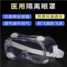医用护目镜 透气护目镜 医用眼罩透明护目镜出售报价