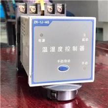 智能pid温控器 温湿度控制器 智能温湿度控制