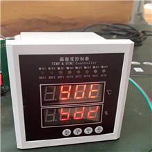 PID温控器 测温仪表 凝露控制器