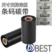 合成纸条码打印机色带碳带_碳带价格_条码碳带厂家_拜德包装