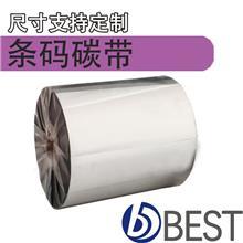 蜡基增强蜡基碳带_碳带价格_条码碳带厂家_拜德包装
