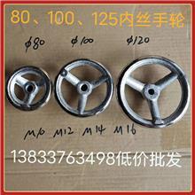 建伟厂家机床手轮机械手轮