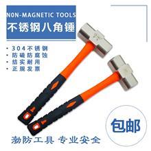 渤防纯304不锈钢八角锤非导磁耐腐蚀锤子白钢手锤榔头不锈钢大锤铝厂用食品级