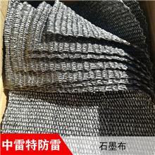 防雷水平铺设柔性石墨降阻布 耐高温石墨产品