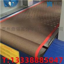 特氟龙网格输送带 食品级烘干输送带 铁氟龙网格带 印染烘干网带