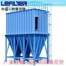 利菲尔特DSLFZK-320自洁式除尘器 带PLC控制除尘器可实现智能化控制无人工值守