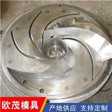 渣浆泵配件 重力铸造模具加工 低压浇铸模具 欢迎订购