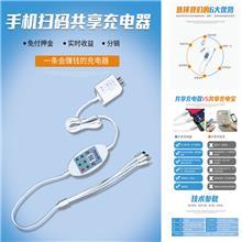 多功能充电器 金雀/jq 手机扫码共享充电器 充电器厂家