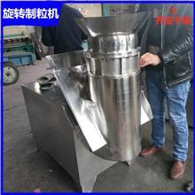 齐宝干燥生产 XL250旋转制粒机 保健茶颗粒旋转制粒机 固体饮料制粒机