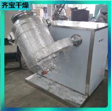 齐宝干燥定制400L三维运动混合机,食品药品粉体混料设备,添加剂混料机