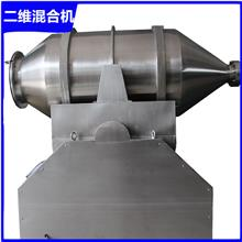二维混合机混合体积 卧式混匀机混料机 大容量二维运动混合机 速溶茶粉混合机