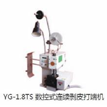 端子机YG-1.8TS 数控式连续剥皮打端机