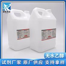 无水乙醇供应厂 无水乙醇厂家 无水乙醇销售 欢迎选购
