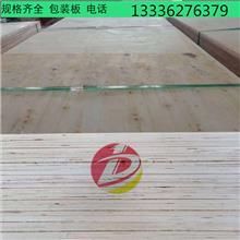 木箱包装板_包装板_山东包装板生产商