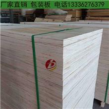 包装板_厂家批发_包装板_定做各种尺寸