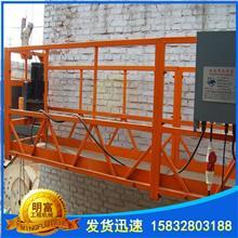 明富机械工程常年定制升降电动 外墙施工建筑吊篮 发货及时 售后好 表面喷漆镀锌两种工艺