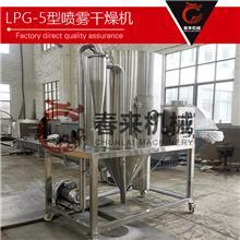 离心干燥设LPG高速咖啡速溶茶 离心喷雾干燥机设备