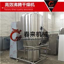 304不锈钢 沸腾干燥机 GFG 沸腾干燥机 速溶茶沸腾干燥机