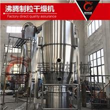 沸腾制粒干燥机 藕粉 沸腾干燥制粒机 食品 沸腾制粒干燥机