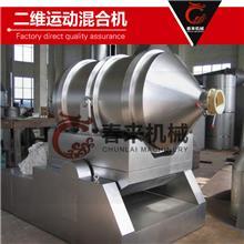 二维混合机混料机 保健茶 二维运动混合机 全不锈钢二维混合机