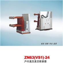 湘潭VS1-10商品价格 兖州ZN63A-12(VS1)热线电话 兖州VS1真空断路器从业