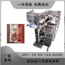八宝茶全自动包装机 利咽润喉茶 花果茶 十宝茶包装机