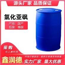 厂家直销 氯化亚砜 国标现货 亚硫酰氯 工业级二氯亚砜
