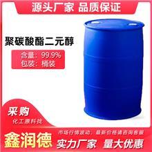 厂家直销 聚碳酸酯二元醇 CAS号355-6-9 可全国发货