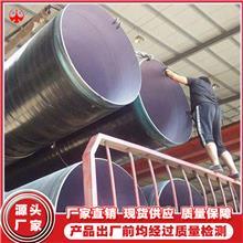 3pe防腐螺旋钢管_ 外壁环氧煤沥青防腐钢管_ 内壁IP8710防腐螺旋钢管_