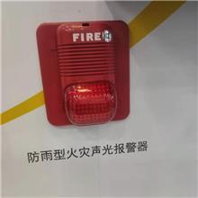 防雨型火灾声光报警  器 红色闪光报警  器?报警喇叭安防报警系统