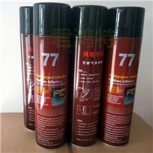 厂家直销 真空导入77喷胶 风电叶片成型77喷胶