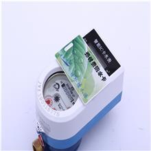直饮机水表 智能IC卡水表 一卡通NB-IOT物联网水表无线远传水表山东贝泉水表