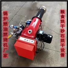 1吨燃油燃烧机 压力雾化柴油生物油燃烧器 用于烘干加热锅炉煤改油
