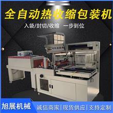 食品热收缩包装机械 生活用品热收缩包装机 全自动边封热收缩套膜机塑封机