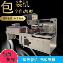 食品水果热收缩包装机 L型封切机 懒人火锅包膜机 小型全自动热收缩包装机
