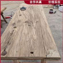 老榆木吧台桌面 风化吧台搁板 榆木护墙板地板 出售价格