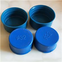 蓝色现货 外扣式钢管塑料管帽 管件专用防尘管帽 其他颜色可定制