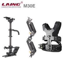 LAING鸾翼M30E大斯坦稳定器摄像机稳定器摄影机稳定设备